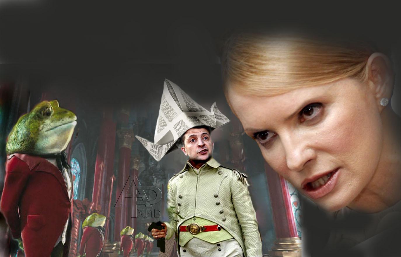 Тимошенко vs Зеленский.